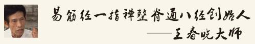易筋经一指禅整脊通八经官网-创始人王春晓大师